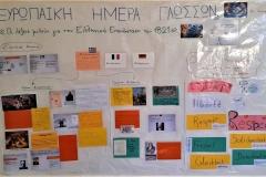 Πανευρωπαϊκή Ημέρα Ξένων Γλωσσών (7)