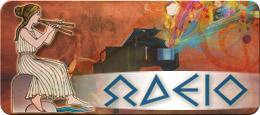 Ωδειο Banner sidebar