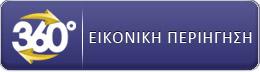 Eikoniki perihghsh 360-Banner123