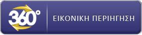 Eikoniki perihghsh 360-BannerHOME12