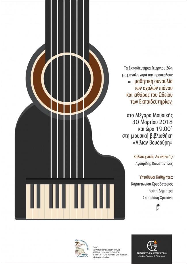 Μαθητική συναυλία Ωδείου