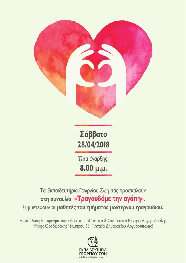 poster A4_tragoudame tin agapi_black logo zois-1