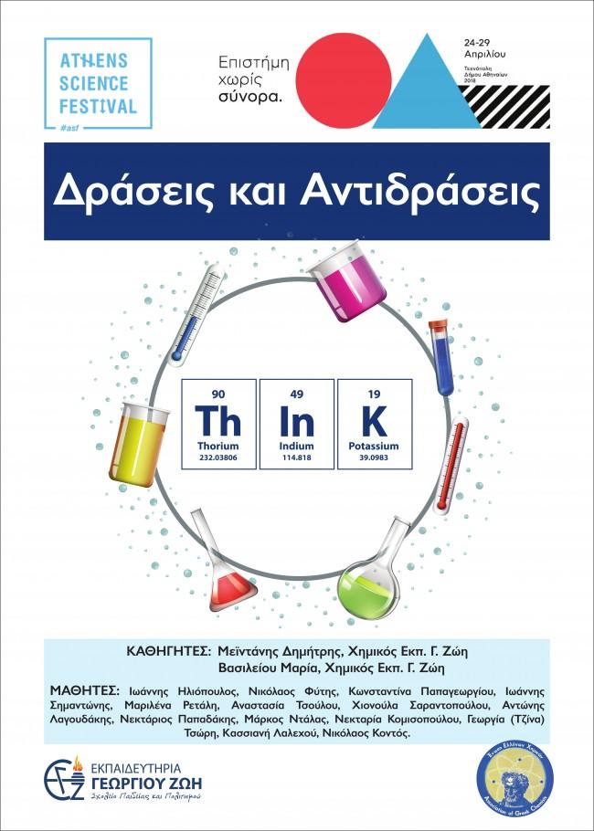poster_think_50χ70cm_1-1