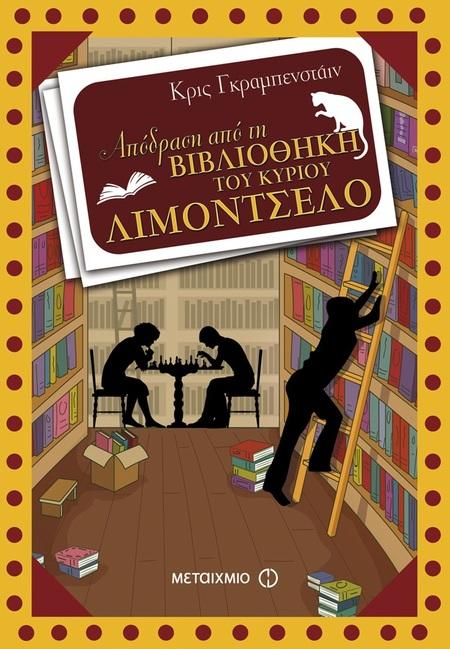 Απόδραση-από-τη-βιβλιοθήκη-του-κυρίου-Λιμοντσέλο